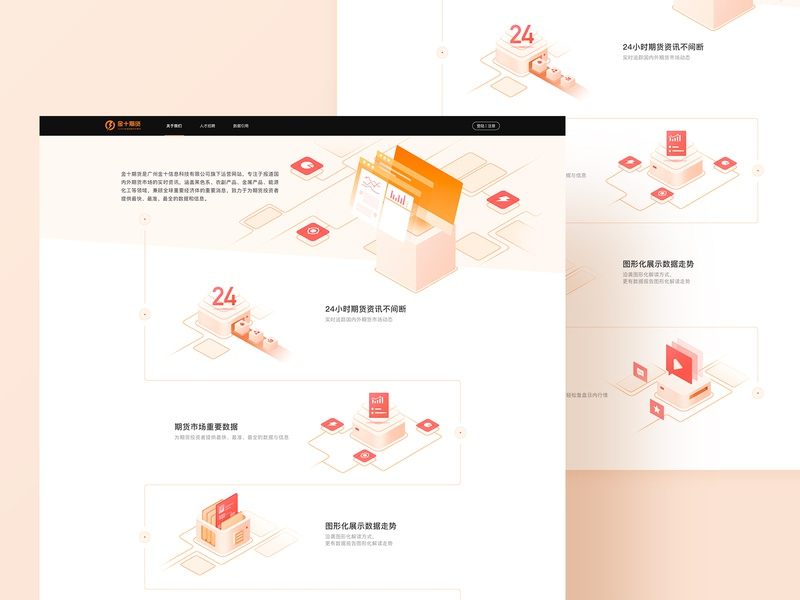 Futures Web Page Design 2.5d ui web illustration design