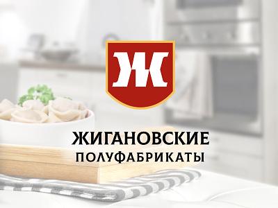 Жигановские полуфабрикаты food branding design logo