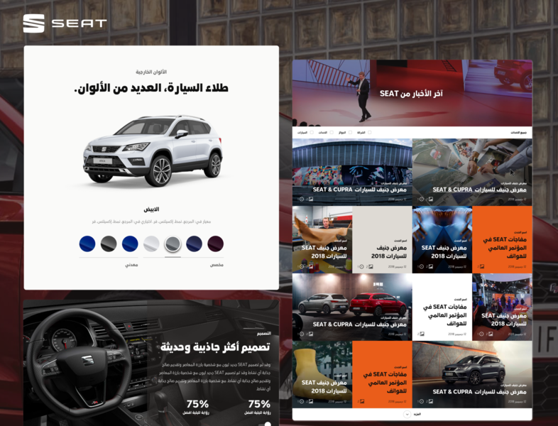SEAT Website - RTL middle east product design cars uidesign responsive website ux uiux ui volkswagen seat rtl