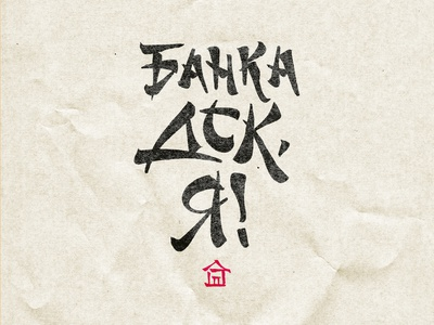 Calligraphy for DSK Bank lettering blackink bank stamp house chinese calligraphy ink graphicdesign visual typography calligraphy