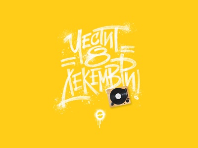 Scribbled typography design holiday student spraypaint music poster recordplayer yellow pencil calligraphy lettering typography