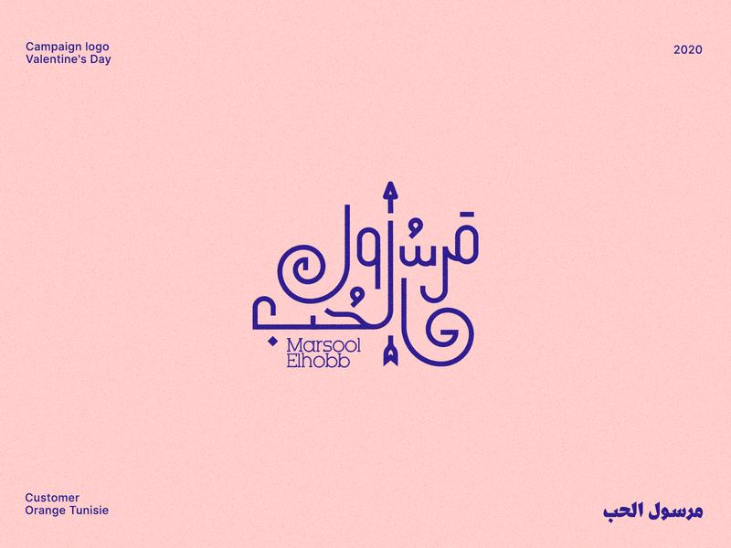 Marsool ELHobb typography vector branding design illustrator typogaphy arabic blue logo