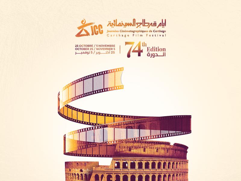 Jcc Poster tunisia cinema amphibian poster jcc design