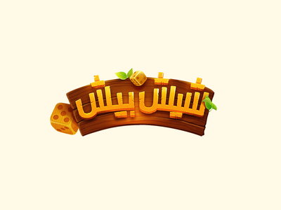 Chich Bich Logo