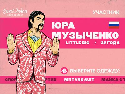 Costume of Yuri Muzychenko for Eurovision 2020 sketch art design cartoon martovsky eurovision little big uno clothes suit procreate illustrator illustrate illustration юрец