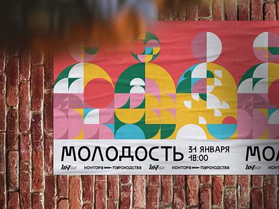 Youth martovsky graphic circle adobeillustrator posters poster abstraction art illustrator illustration