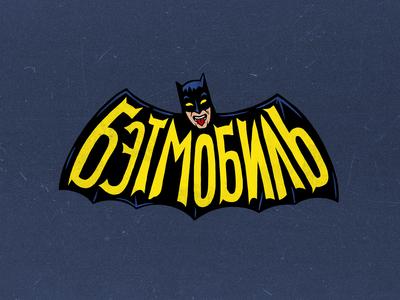"Logo for the punk rock band ""Бэтмобиль"""