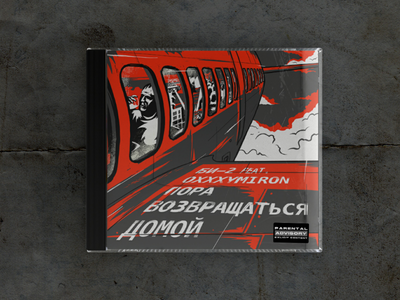 Пора Возвращаться Домой sky red song martovsky air airplane gravure disc poster illustration b-2 оксимирон oxxxymiron би-2
