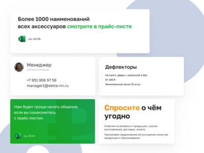 Info cards | Landing page
