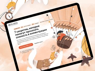 Illustration School Landing Page tilda landingpage characterdesign character design illustration digital art digital