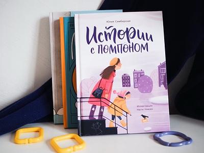 "Children's book illustration ""Pompom stories"" childrens book illustration character digital art"