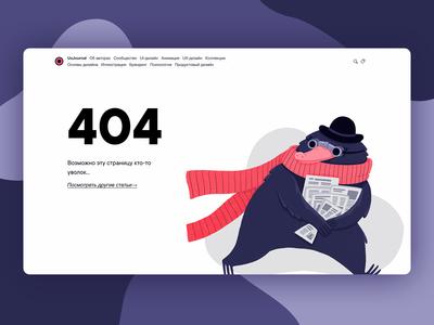 404 Page Illustration