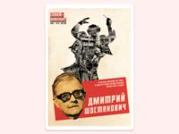 Dmitri Shostakovich   Poster Series