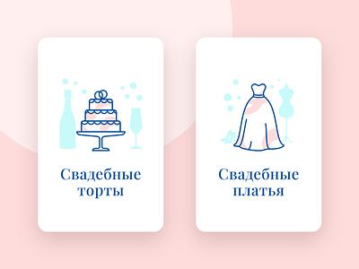 Illustration • Wedding wedding flat illustraion vector icons