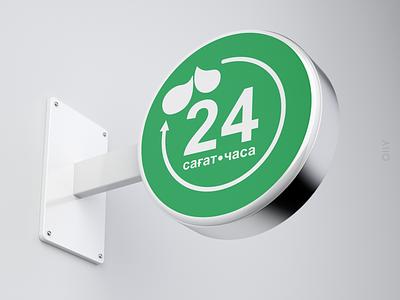 03 pharmacy | branding drugstore pharmacy shymkent kazakhstan logo vector design branding brand