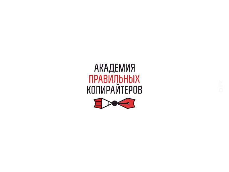The Academy of the Right Copywriters | logodesign bow tie dye pencil copenhagen sign logodesign russia academy copywriting icon vector logo design branding brand