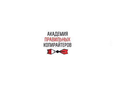 The Academy of the Right Copywriters | logodesign bow tie dye pencil copenhagen sign logodesign russia academy copywriting icon vector logo design branding brand
