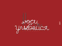 wear&smile | logotype