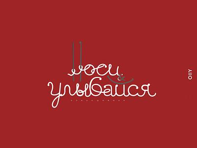 wear&smile   logotype handlettering hand drawn handmade shymkent kazakhstan typography icon logo vector design branding brand