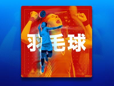 Badminton Concept 01 concept badminton china london ui design visualdesign digitaldesign