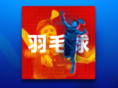 Badminton Concept 02 concept sports badminton china visualdesign ui london design digitaldesign
