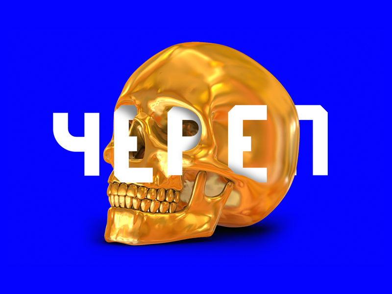 My First Typeface (2014) grotesque skull giveaway free freebie font