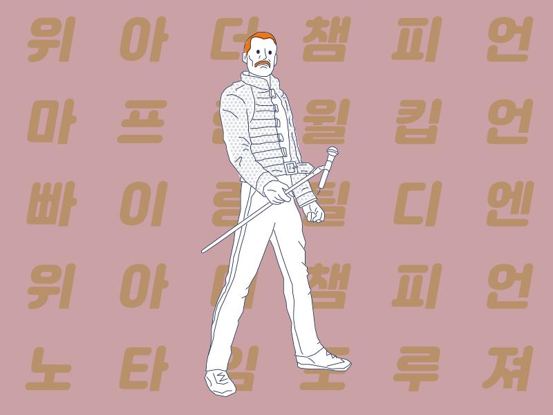 Freddie mercury - illustration risograph poster art caracter design vector illustration