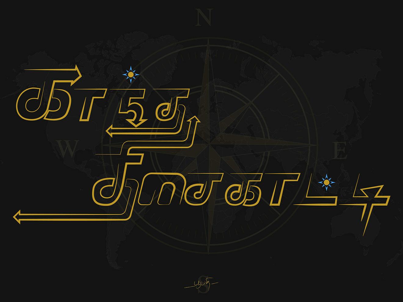 காந்த திசைகாட்டி (Magnetic compass) magnetic compass compass typo tamil typography illustration typogaphy tamil