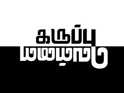 Black & White (கருப்பு & வெள்ளை) typo black and white black  white illustration typogaphy tamil typography tamil