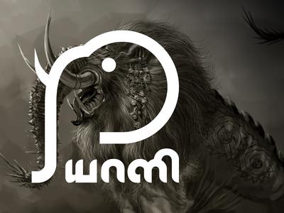 Yazhi (யாளி) logo design