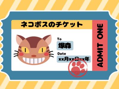 Cat Bus Ticket