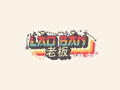 Laoban (The Boss) graphic design chinese simbols letters t shirt design street art colorful arrows simbol chinese laoban the boss web vector typography illustration design logo