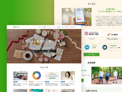 Redesigned the corporate website in Tokyo. webdesign household account book app company website responsive design web design renewal corporate website design tokyo japan
