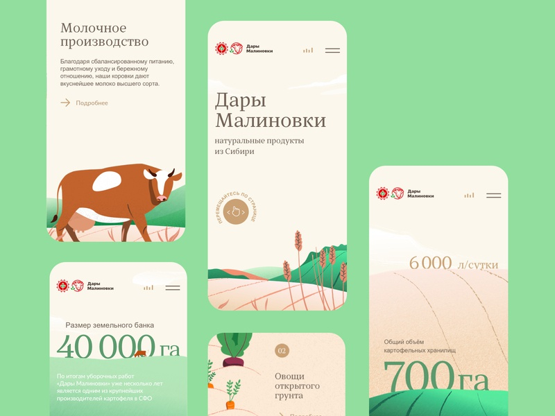Gifts of Malinovka website webdesign vegetables ux clean ui siberia plant growing nature product nature motion design milk illustration horizontal scroll farmer farm ecological design clean agricultural