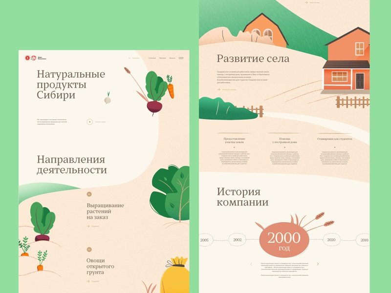 Gifts of Malinovka / About company website webdesign vegetables ux clean ui siberia plant growing nature product nature motion design milk illustration horizontal scroll farmer farm ecological clean agricultural