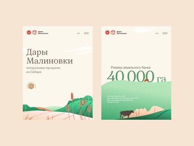Gifts of Malinovka, tablet website webdesign vegetables ux ui siberia plant growing nature product nature motion design milk illustration horizontal scroll farmer farm ecological clean design clean agricultural