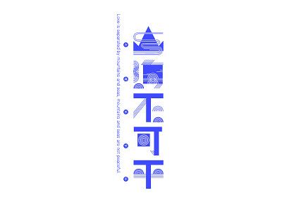 山海不可平 chinese style font block face character chinese font design font design