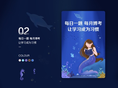 Illustration operation design sea-maid sea banner illustration ui