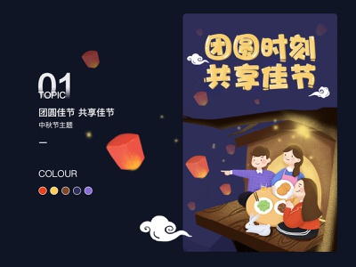 Mid autumn chinese traditional festival kongming lantern tree house reunion mid autumn 设计 banner illustration