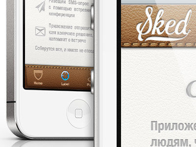 Sked ui sked leather stitch user interface ios ux