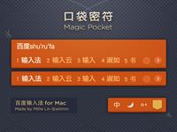 Magic Pocket - Skin for Baidu Input(Mac)