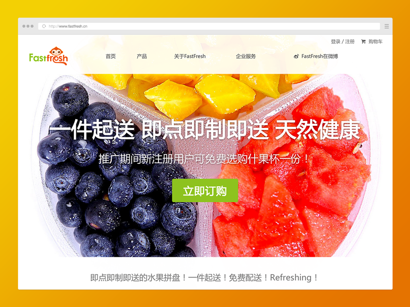 FastFresh fruit e-commerce