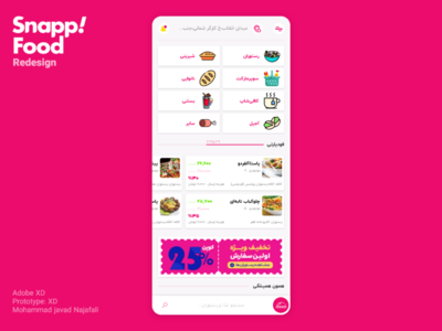 Snappfood redesign