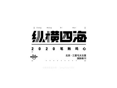 Font design 中國字體設計 字體設計 font design illustration