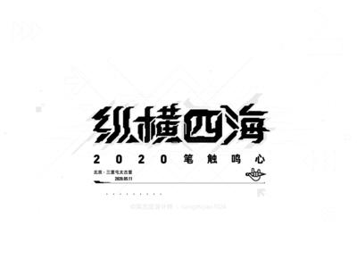 Font design font design design 中國字體設計 chinese font design illustration