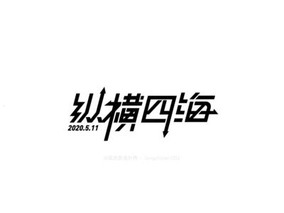 Font design design 字體設計 chinese font design font design