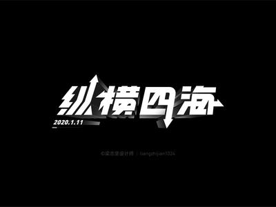 Font design design chinese font design illustration font design