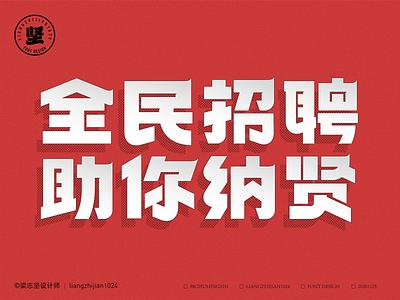 FONT DESIGN 纳贤 全民 助力 招聘 中國字體設計 字體設計 font design