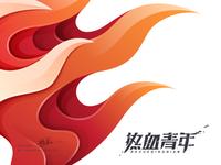 热血青年-Font design