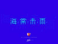 海棠未雨_Font design